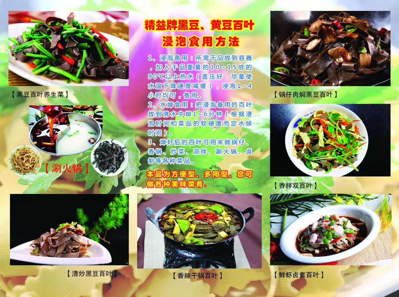 黑豆、黄豆百叶食用方法